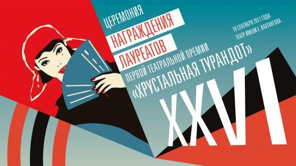 18 сентября 2017 года в театре имени Евг. Вахтангова награды получат лучшие премьеры театрального сезона 2016/2017