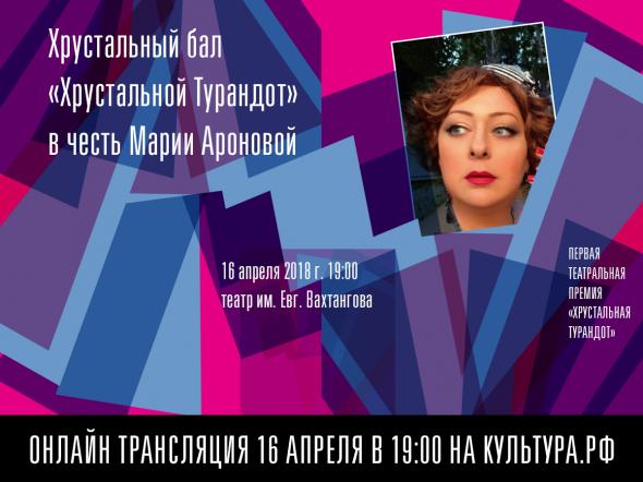 Прямая трансляция Хрустального бала в честь Марии Ароновой 16 апреля 2018, в 19:00