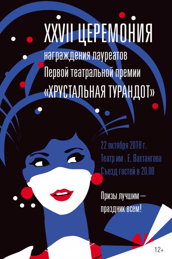 XXVII церемония награждения лауреатов театральной премии «Хрустальная Турандот»