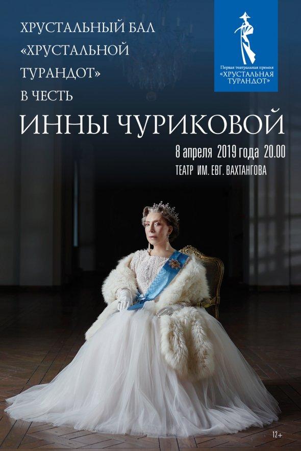 Хрустальный бал в честь Инны Чуриковой 8 апреля 2019 года в 20:00