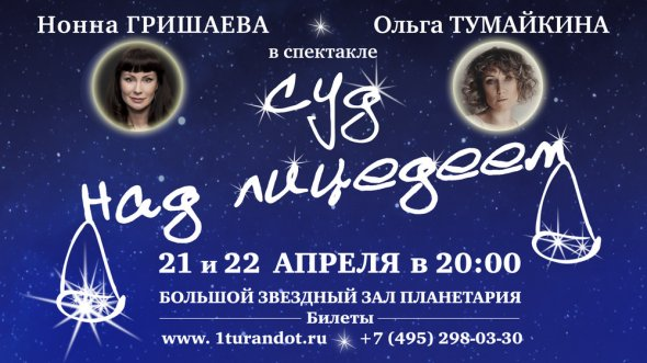 Суд над Лицедеем или концерт для баяна и канкана. 21 и 22 апреля 2020 года в Московском планетарии