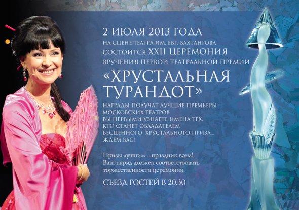 22 церемония вручения первой театральной премии «Хрустальная Турандот»