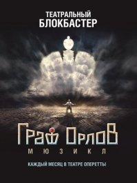 «Граф Орлов»