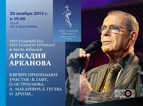 Хрустальный бал в честь Аркадия Арканова