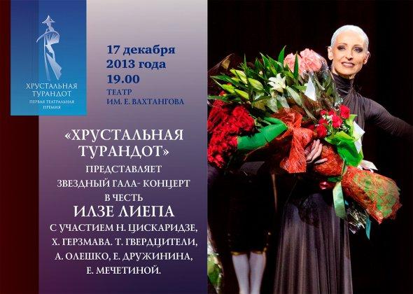 Звездный гала-концерт в честь Илзе Лиепа