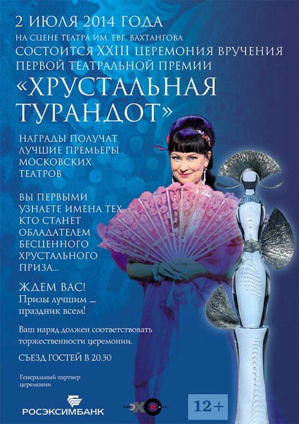 23 церемония вручения первой театральной премии «Хрустальная Турандот»