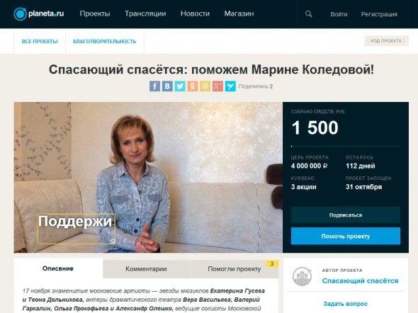 проект краудфандинга «Спасающий спасётся: поможем Марине Коледовой!»