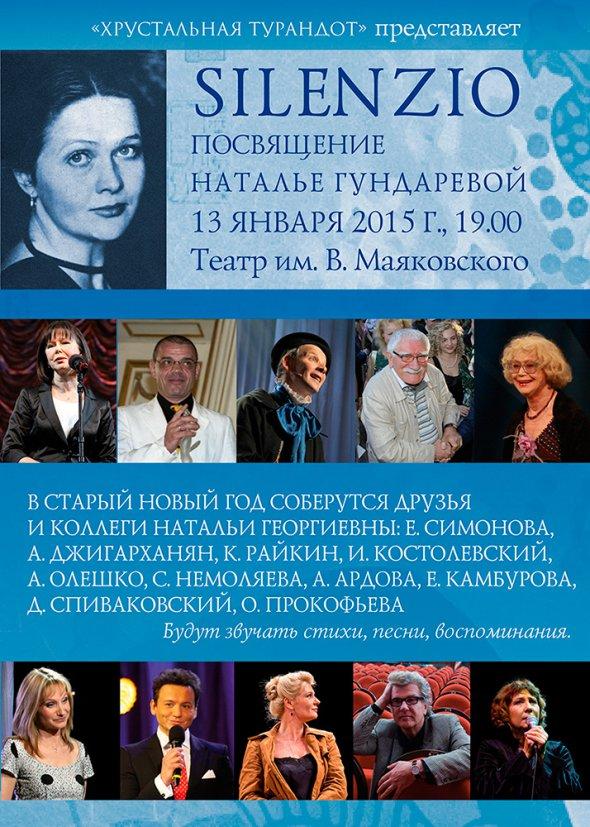 news_gundareva