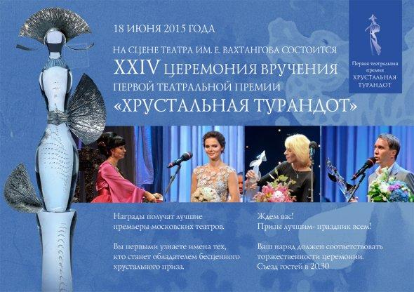 24 церемония вручения первой театральной премии «Хрустальная Турандот»