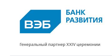 Внешэкономбанк — Генеральный партнер XXIV церемонии