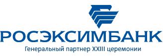 Росэксимбанк — Генеральный партнер XXII церемонии