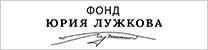Фонда Юрия Лужкова