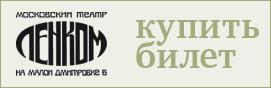 online-бронирование билетов в театре Ленком