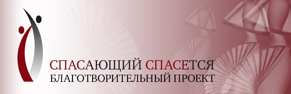 СПАСАЮЩИЙ СПАСЕТСЯ. Благотворительный проект
