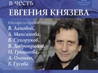 knyazev_new