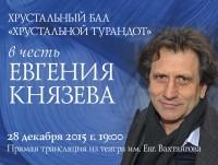 Прямая трансляция концерта в честь Евгения Князева на нашем сайте 28 декабря 2015 г. в 19:00