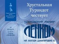 «Хрустальная Турандот» чествует Московский театр ЛЕНКОМ 29 февраля 2016 в 19:00