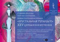 «Хрустальная Турандот». XXV церемония награждения лауреатов. 27 июня 2016