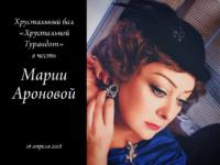 Хрустальный бал «Хрустальной Турандот» в честь Марии Ароновой 16 апреля 2018