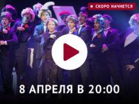 Смотрите 8 апреля в 20:00 на нашем сайте состоится специальная прямая трансляция Хрустального бала «Хрустальной Турандот» в честь Инны Чуриковой