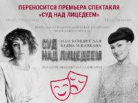 Переносится премьера спектакля «Суд над лицедеем». Точную дату премьеры пока назвать невозможно. Наши контакты прежние: info@1turandot.ru, +7(499) 714-91-73